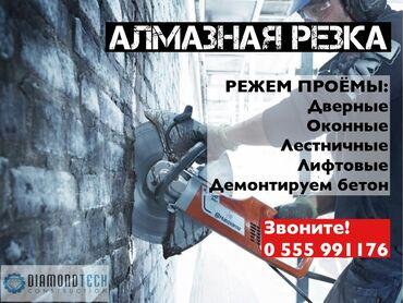 редми 6 бу в Кыргызстан: Алмазная резка проемов стенорезной машиной и ручными резчиками