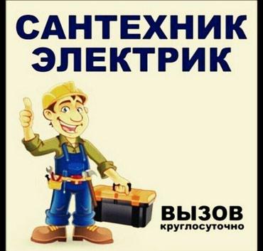 Услуги сантехника..... вызов сантехника в Лебединовка