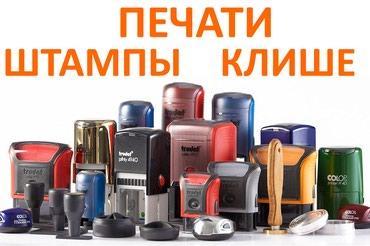 Изготовление печати и штампов! Низкие в Бишкек