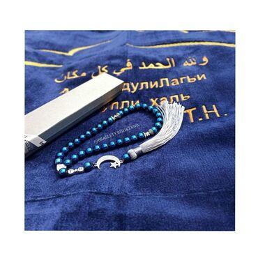 Жайнамаз  Именной  Тасбих именной  Цвет синий
