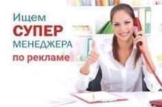 Требуется менеджер по рекламе ,в компанию «Goldenstar»  в Бишкек