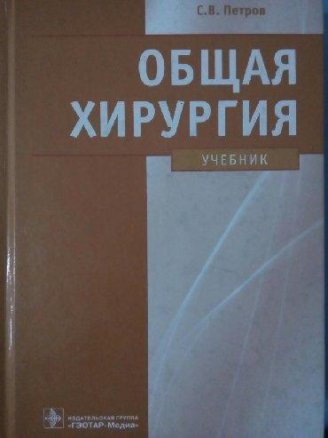 Петров С.В. Общая Хирургия + диск учебны материал (хирургические