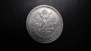 pandora копия в Кыргызстан: Царские 50 коп. 1912 г. Серебро