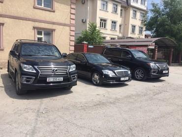 Свадебный кортеж бишкек !!!    Лексус 570 Ягуар  W221w222 в Бишкек