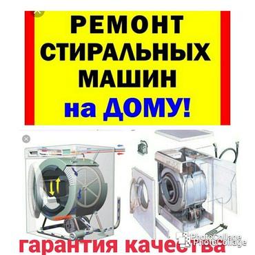 газовая плита б в Кыргызстан: Ремонт стиральных маш и электрических плит