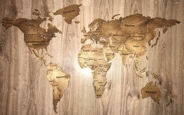 ручной фасовочный аппарат в Кыргызстан: Продаются настенные карты из дерева размер 120см на 75см. Оригинальный