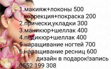 маникюр,педикюр+шеллак,наращивание ногтей, ресниц! в Бишкек