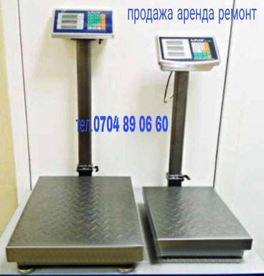Электронные весы от 50гр до 180кг и до 350кг. гарантия качества! в Бишкек