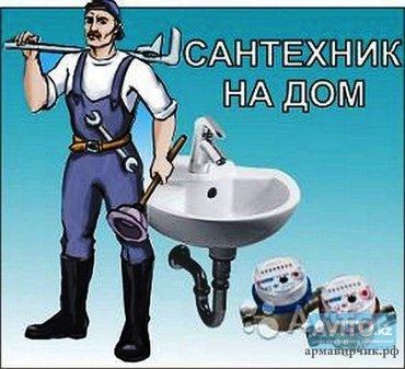 Прочистка канализации засоров в Бишкек