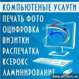 "kodak kb10 в Кыргызстан: PRINT SERVICE ""KODAK EXPRESS""Все виды компьютерных услуг:•"
