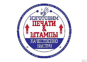 Бизнес услуги в Кыргызстан: Изготовление печатей/штампов/факсимиле/пламбир всеми видами технологий