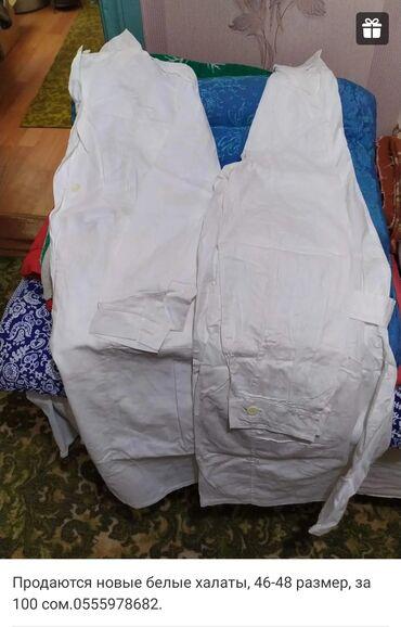 Продаются новые белые халаты по 100 сом каждый, 46-48 размер