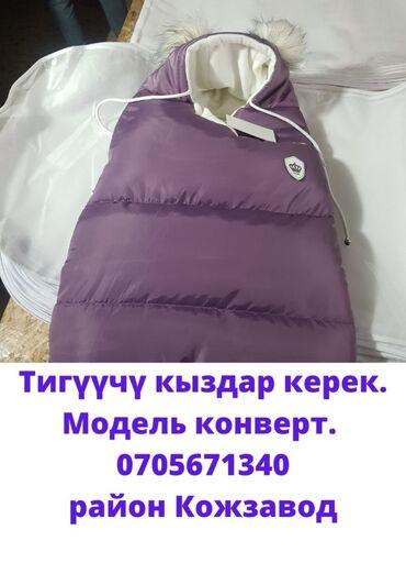 Поиск сотрудников (вакансии) - Кыргызстан: Тигүүчү кыздар балдар керек. Модель конверт. Район Кожзавод