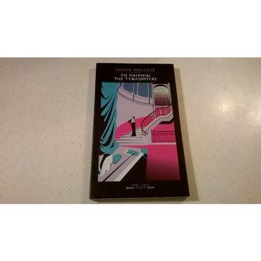 Το παιχνίδι της τυφλόμυγας / Edgar Wallace  Εκδόσεις: Λυχνάρι  Έτος έκ
