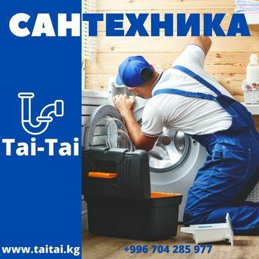 Отопление - Кыргызстан: Установка батарей, Установка котлов, Теплый пол | Монтаж, Гарантия, Демонтаж | Больше 6 лет опыта
