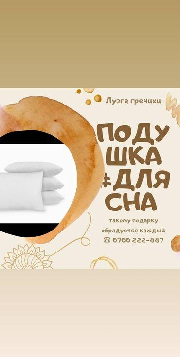 Постельное белье и принадлежности - Кыргызстан: Гречневые подушки для сна!!!!в #Японии, где самая большая