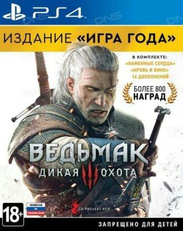 Ведьмак 3:Игра Года . Полностью на в Бишкек