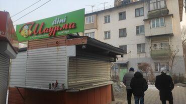 Продаю готовый бизнес шавурма места работает уже 6 лет есть свой