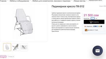 Педикюрное Кресло - Кушетка, может использоваться как