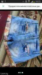 Срочно продаю классные джинсовые в Бишкек