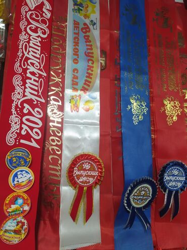 Ленты выпускников .и значок выпускников и медали выпускников