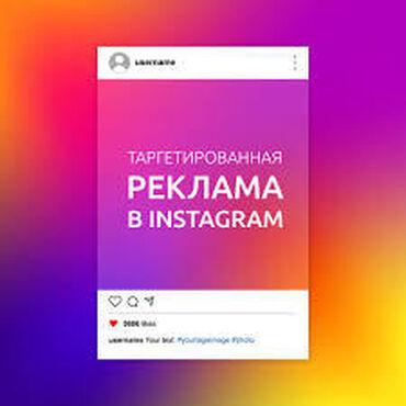 мини инкубатор бишкек цена в Кыргызстан: Интернет реклама | Instagram, Facebook | Анализ, Настройка таргетированной рекламы