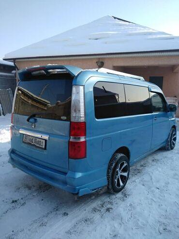 казан диска в Кыргызстан: Honda Stepwgn 2 л. 2001   211000 км
