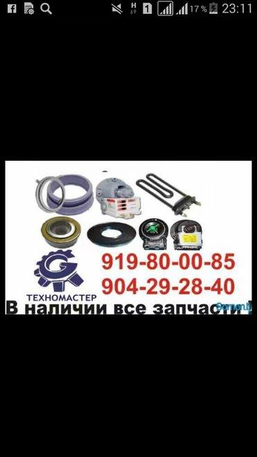 все запчасти в наличии для стиральных машин автомат в Душанбе