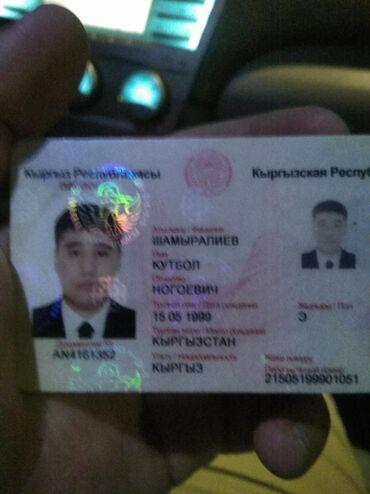 виза в англию в Кыргызстан: Помогу попасть в Европу-Польша помощь с открытием рабочей визы .БЕЗ