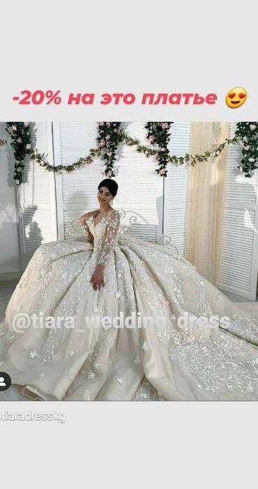 роскошное вечернее платье в Кыргызстан: Роскошное Свадебное Платье . Размер 42-44 . Прокат /Продажа