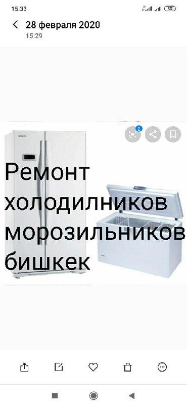 холодильников морозильников в Кыргызстан: Ремонт морозильников холодильников
