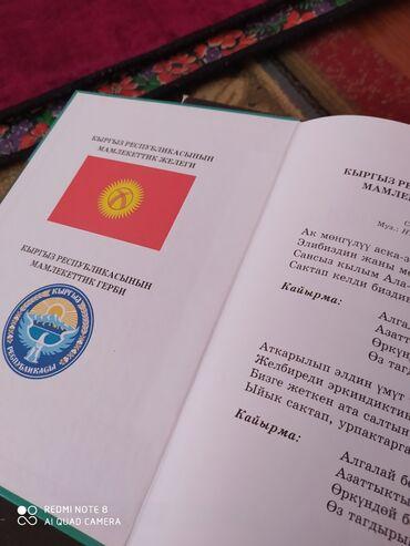 Кыргыз тили для русских классов 2класс,2части состояние нормально даже
