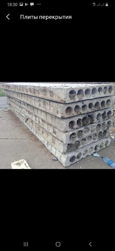 Плиты перекрытия бу - Кыргызстан: Сатып алам. Куплю плита перекрытия любой размер. Озум алып кетем