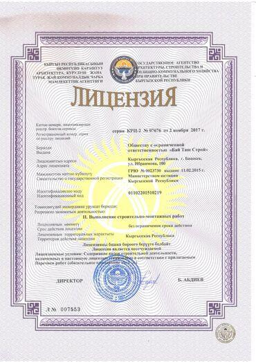 Требуется специалисты с сертификатом: СМР, САНТЕХНИК, ЭЛЕКТРИК