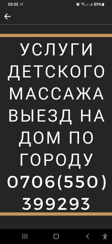 массаж эротический бишкек in Кыргызстан | РЕЛАКС МАССАЖ: Массаж | Детский | С выездом на дом, Консультация