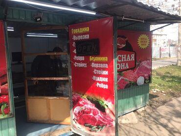 Продажа магазинов в Кыргызстан: Продаётся мясной магазин в 6 мкр