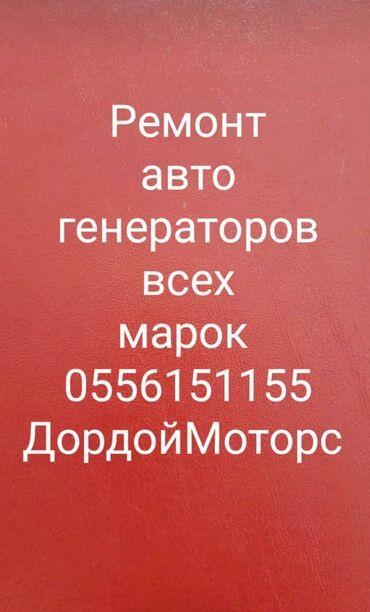 Дордой-Моторс