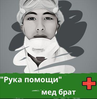 экзема бул в Кыргызстан: Врачи | Другая мед. специализация | Другие медицинские услуги