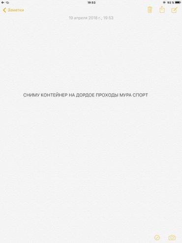 Сниму контейнер на дордое  Проходы мураc спорт  0551810764 в Бишкек