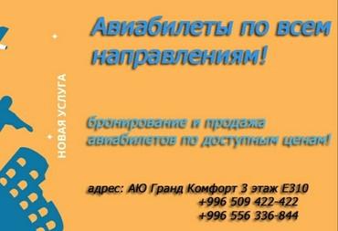 Авиабилеты  по всему  миру по доступным  ценам.... в Бишкек