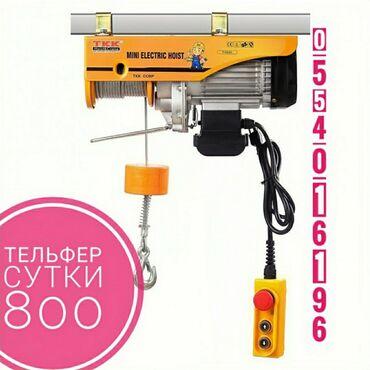 Сдаётся в аренду электрический тельфлер лебедка 800 сом сутки 12