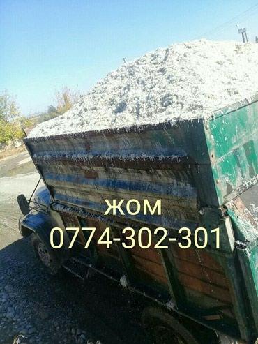 Жом доставка по Бишкеку.жом!корм для  животных в Бишкек - фото 2