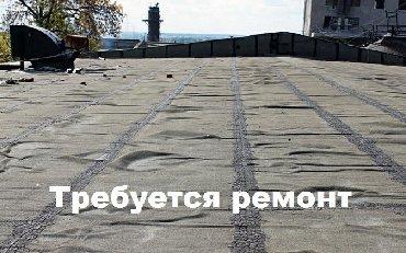 стаж более 10 лет в Кыргызстан: Ремонт крышиКровля квартир и любых произв. зданийБольшой выбор