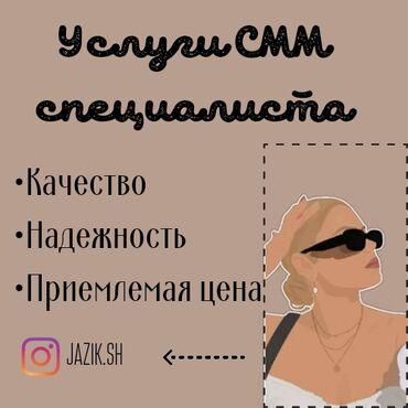 продажа аккаунтов инстаграм in Кыргызстан | SMM-СПЕЦИАЛИСТЫ: SMM-специалист. 25
