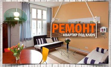 Ремонт квартир - домов - офисов -под КЛЮЧКвалифицированная бригада м в Бишкек - фото 8