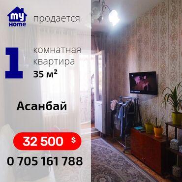 продаю 1 комнатную квартиру в бишкеке в Кыргызстан: Срочно продам 1 комнатную квартиру 105 серии, 4/5эт., р-н Асанбай, 32