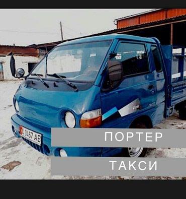 Портер такси.Портер на заказ.Услуги в Бишкек