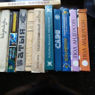 художественные книги в Кыргызстан: Книги художественной литературы.Разных жанров и на любой
