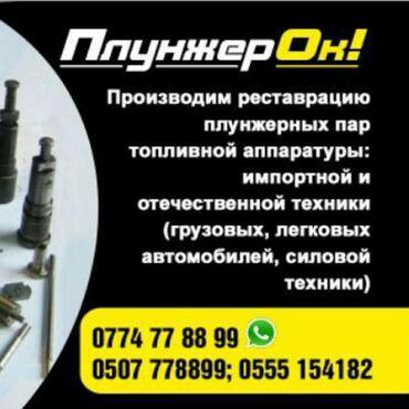 Другое в Шопоков: Реставрация плунжерных пар тнвд дизельных двигателей
