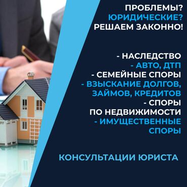 legal secretary в Кыргызстан: Проблемы? юридические? решаем законно!  - наследство - авто, дтп - сем